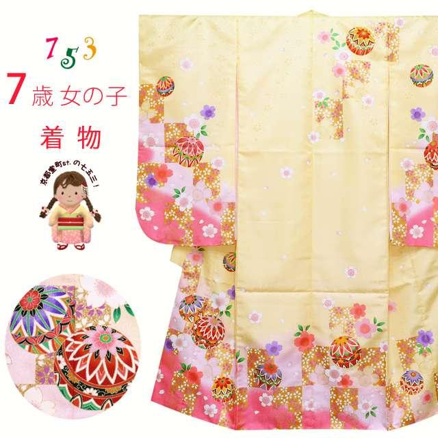 七五三 着物 7歳 女の子用 絵羽柄の四つ身の着物(合繊)「薄黄色 二つ鞠」STK682