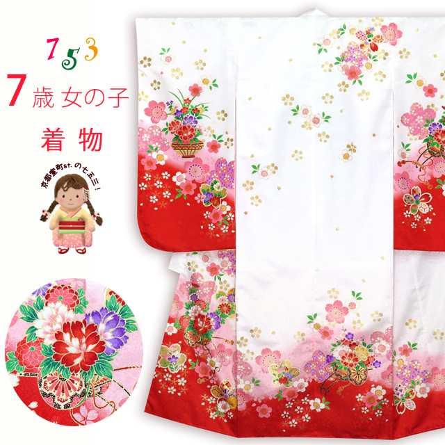七五三 着物 7歳 女の子用 絵羽柄の四つ身の着物(合繊)「白地 花車」STK693