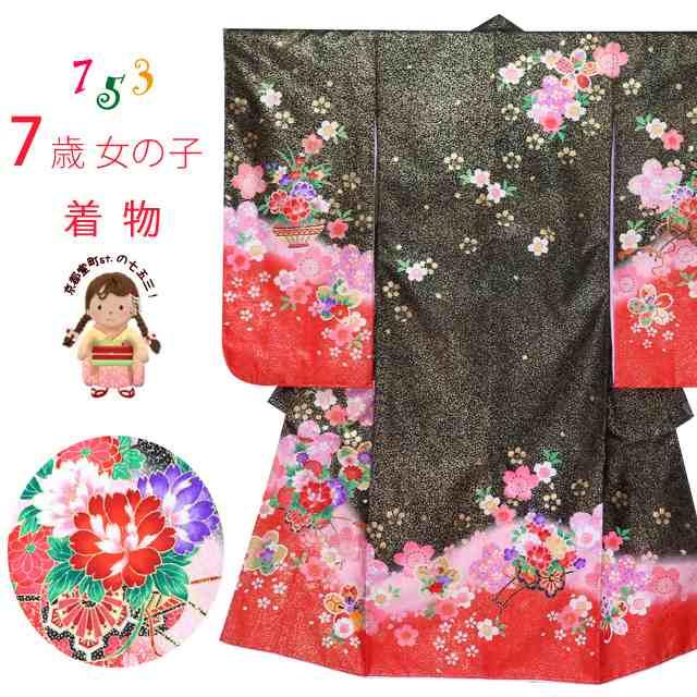 七五三 着物 7歳 女の子 絵羽柄の子供着物 単品 合繊「黒金 牡丹に花車」STK708