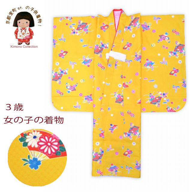 七五三 着物 3歳 女の子 総柄の子供着物 合繊 単品「黄色 牡丹に扇子」TMK811