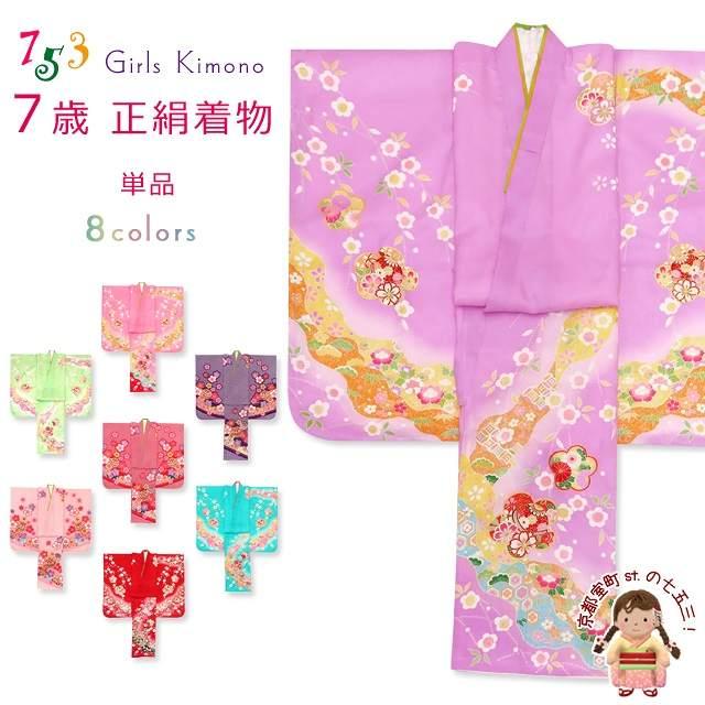 七五三 着物 7歳 単品 日本製 絵羽柄の四つ身の子供着物 正絹 選べる色柄FCY