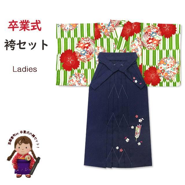 卒業式 袴 セット レディース 洗える着物 小紋 刺繍袴 2点セット「緑 矢絣」HAM600YSK