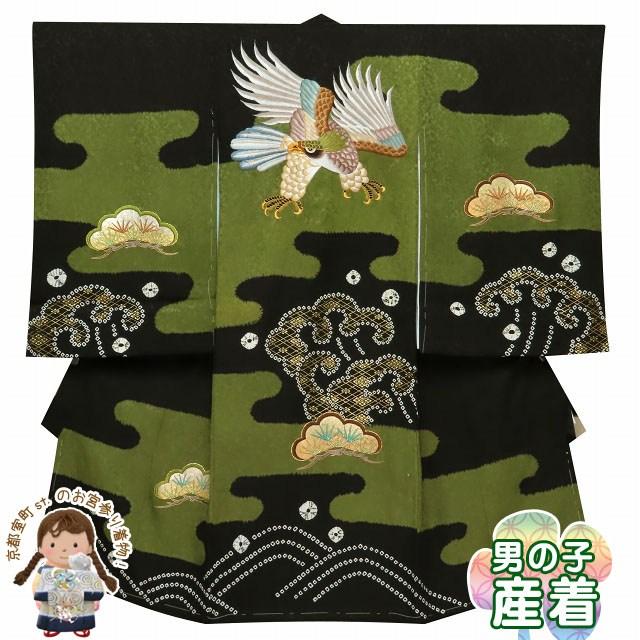 お宮参り 着物 男の子 正絹 本絞り 総刺繍柄 赤ちゃんのお祝い着 産着(初着)「黒×緑 鷹」IBU837