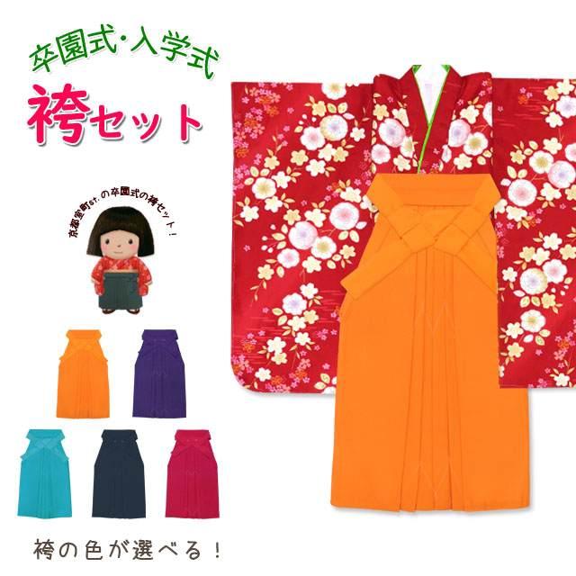 卒園式 子供袴 セット 女の子 総柄の子供着物 無地袴 5点セット 合繊「赤 梅と桜」OYM586hset