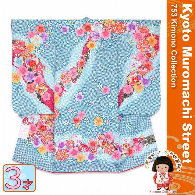 七五三 着物 3歳 女の子 絵羽柄の子供着物(合繊) 襦袢付き「水色 鞠と桜」TTK796