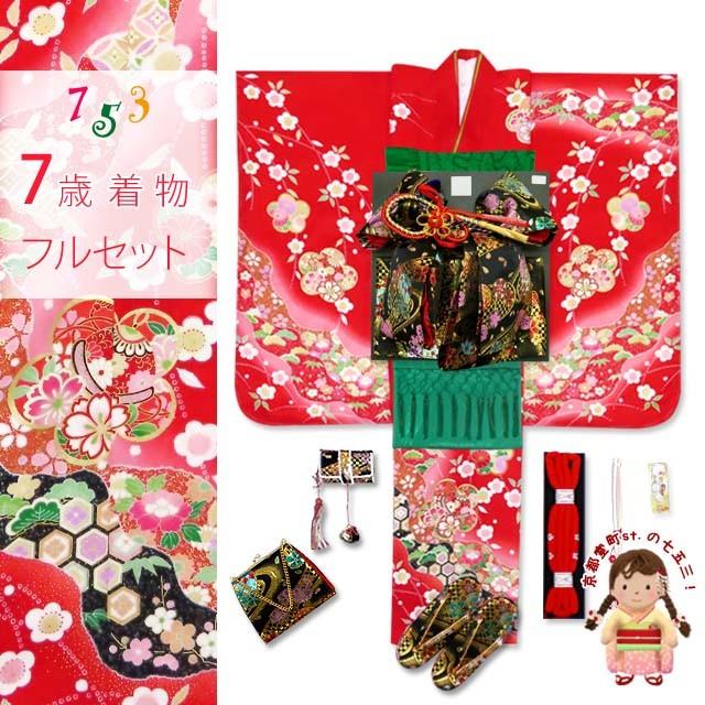 七五三 着物 7歳 フルセット 正絹 日本製 絵羽柄の子供着物 結び帯セット「赤 梅に鈴」FCY-851d106GG