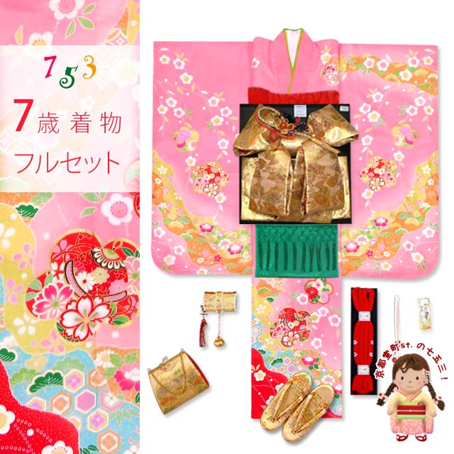七五三 着物 7歳 フルセット 正絹 日本製 絵羽柄の子供着物 結び帯セット「ピンク 梅に鈴」FCY-852d105RG 購入 販売