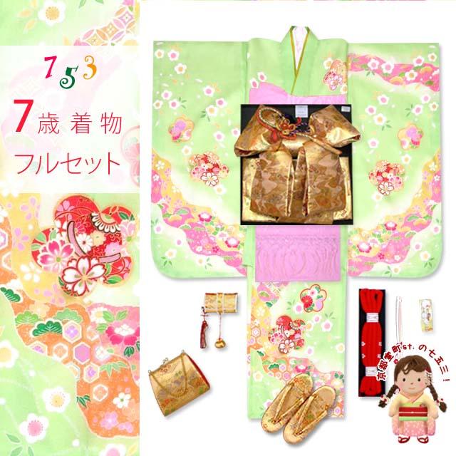 七五三 着物 7歳 フルセット 正絹 日本製 絵羽柄の子供着物 結び帯セット「薄黄緑 梅に鈴」FCY-853d105PP 購入 販売
