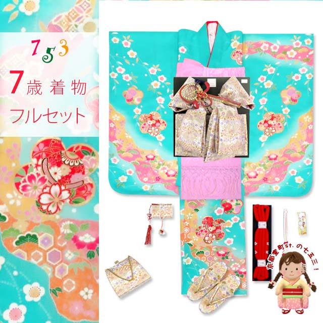 七五三 着物 7歳 フルセット 正絹 日本製 絵羽柄の子供着物 結び帯セット「水色系 梅に鈴」FCY-854d101PP
