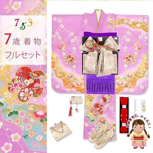 七五三 着物 7歳 フルセット 正絹 日本製 絵羽柄の子供着物 結び帯セット「薄紫系 梅に鈴」FCY-855d101MM 購入 販売