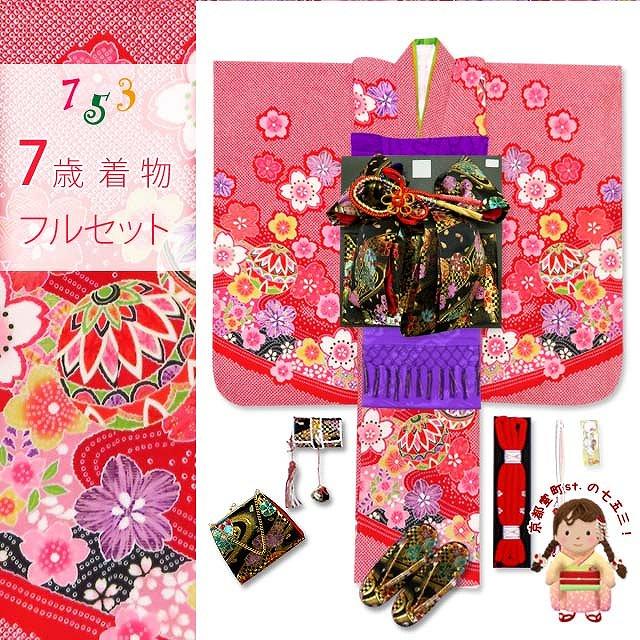 七五三 着物 7歳 フルセット 正絹 日本製 絵羽柄の子供着物 結び帯セット「赤 二つ鞠」FCY-856d106MM