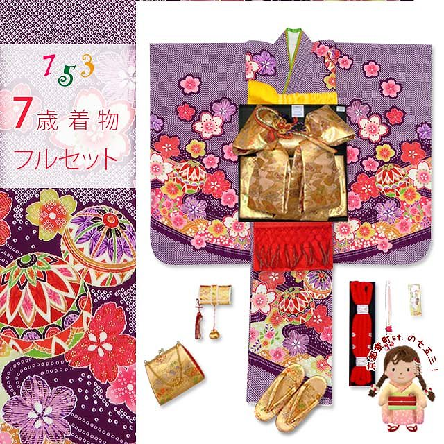 七五三 着物 7歳 フルセット 正絹 日本製 絵羽柄の子供着物 結び帯セット「紫 二つ鞠」FCY-860d105YR 購入 販売
