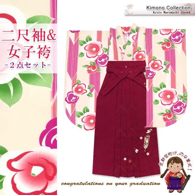 卒業式 袴 セット 二尺袖着物 ショート丈 刺繍袴 2点セット 合繊「生成り 椿」KNS754YSR