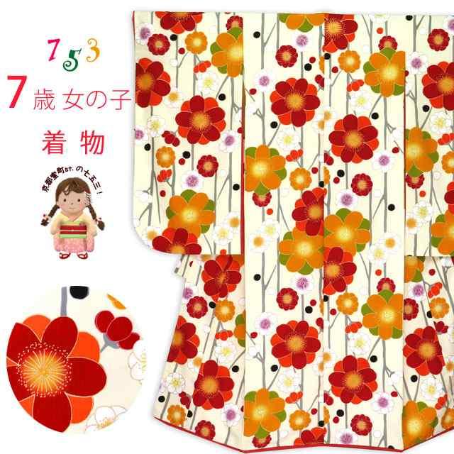 七五三 着物 7歳 女の子 日本製 総柄 四つ身 子供着物(合繊) 襦袢付き「生成り 桜」MBY419
