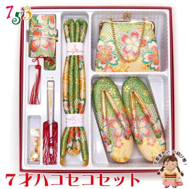 はこせこセット 七五三 7歳 女の子 金襴生地の筥迫セット「緑×金 桜」NHSeb-Gr