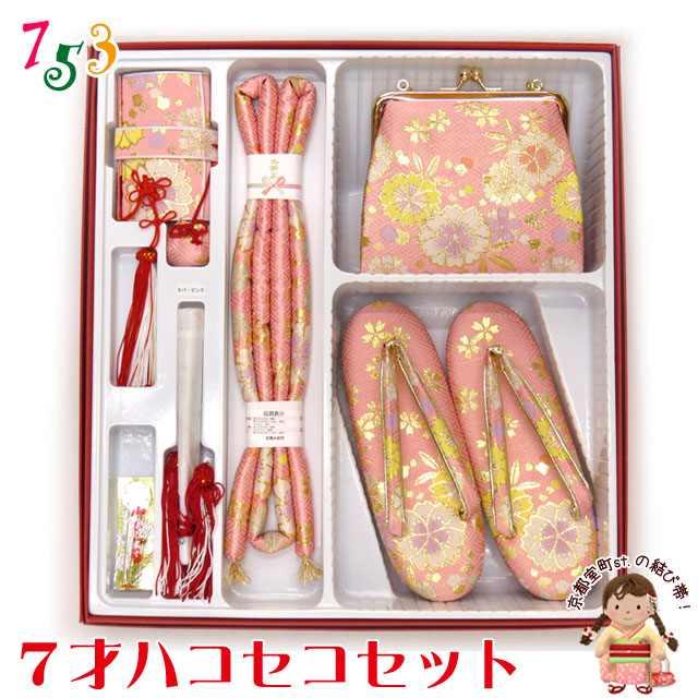 はこせこセット 七五三 7歳 女の子 金襴生地の筥迫セット「ピンク 桜」NHSeb-Pk