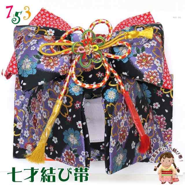 結び帯 七五三 7歳 女の子 金襴生地の結び帯 単品「黒紫 桜」NMO315-Bk