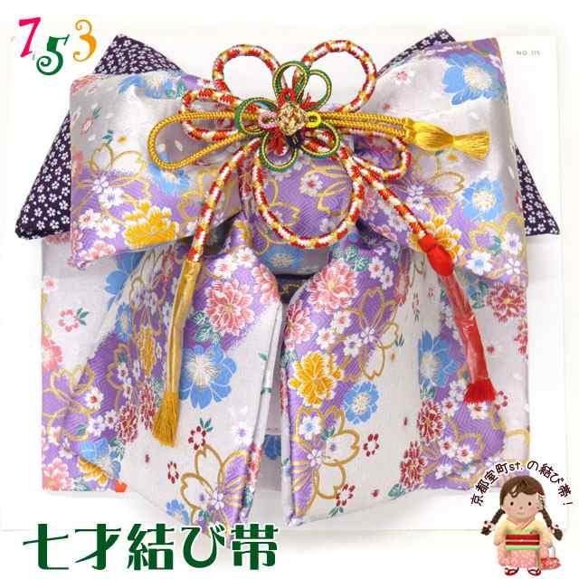 結び帯 七五三 7歳 女の子 金襴生地の結び帯 単品「白紫 桜」NMO315-Mr