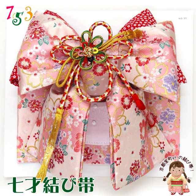 結び帯 七五三 7歳 女の子 金襴生地の結び帯 単品「白ピンク 桜」NMO315-Pk