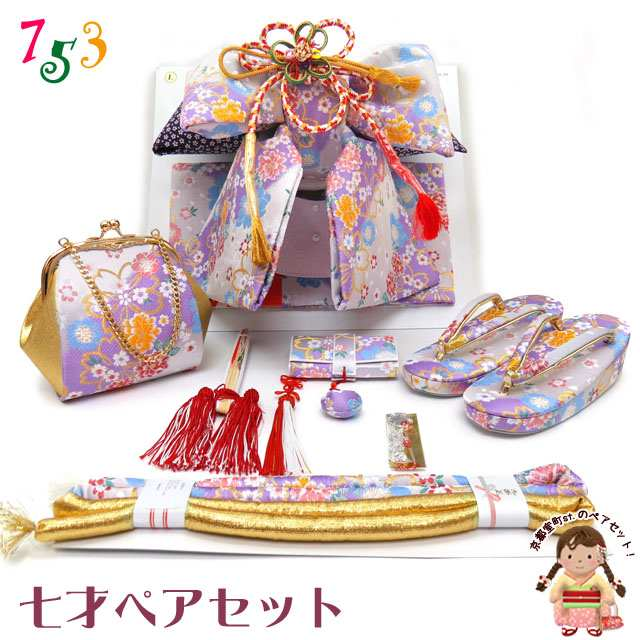 七五三 結び帯 7歳 女の子 結び帯 はこせこ ペアセット 合繊「白紫 桜」NPS315-Mr