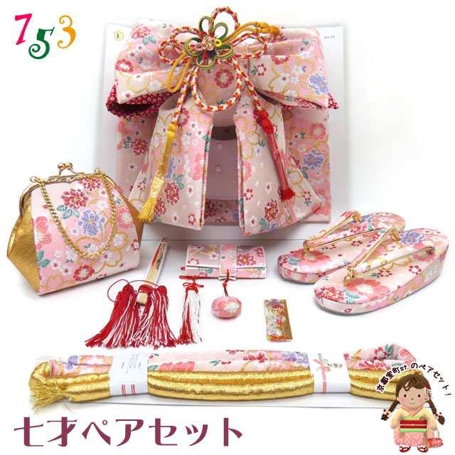 七五三 結び帯 7歳 女の子 結び帯 はこせこ ペアセット 合繊「白ピンク 桜」NPS315-Pk