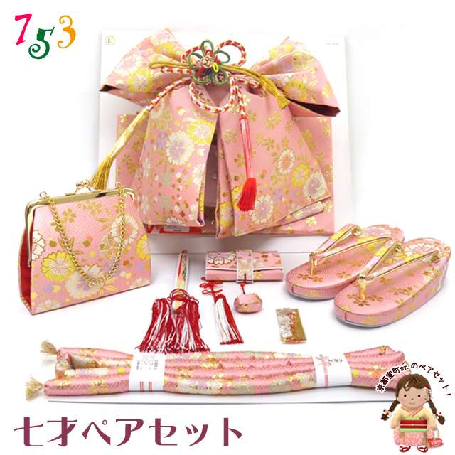 七五三 結び帯 7歳 女の子 結び帯 はこせこ ペアセット 合繊「ピンク 桜」NPSeb-Pk