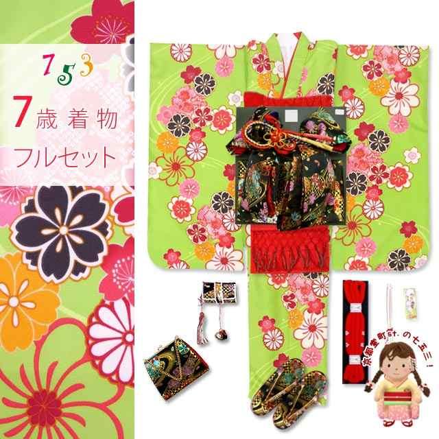 七五三 着物 7歳 フルセット 女の子用 子供着物 結び帯セット 合繊「黄緑 桜に流水」OYM591d106RR