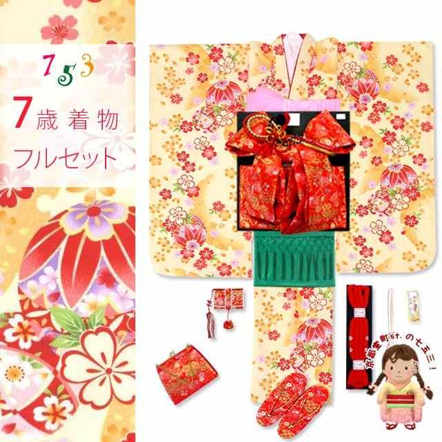 七五三 着物 7歳 フルセット 女の子用 子供着物 結び帯セット 合繊「クリーム 鞠に桜」OYM593d102PG 購入 販売