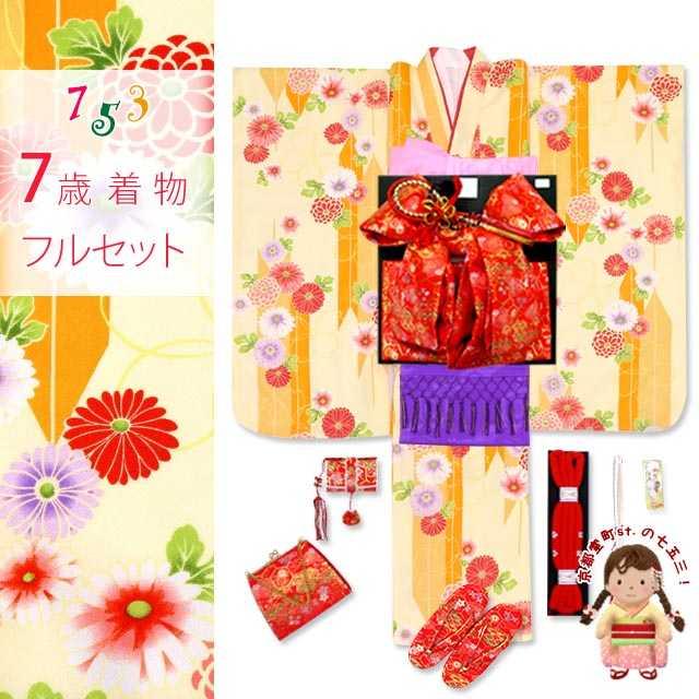 七五三 着物 7歳 フルセット 女の子用 子供着物 結び帯セット 合繊「クリーム 矢羽に菊」OYM594d102PM 購入 販売