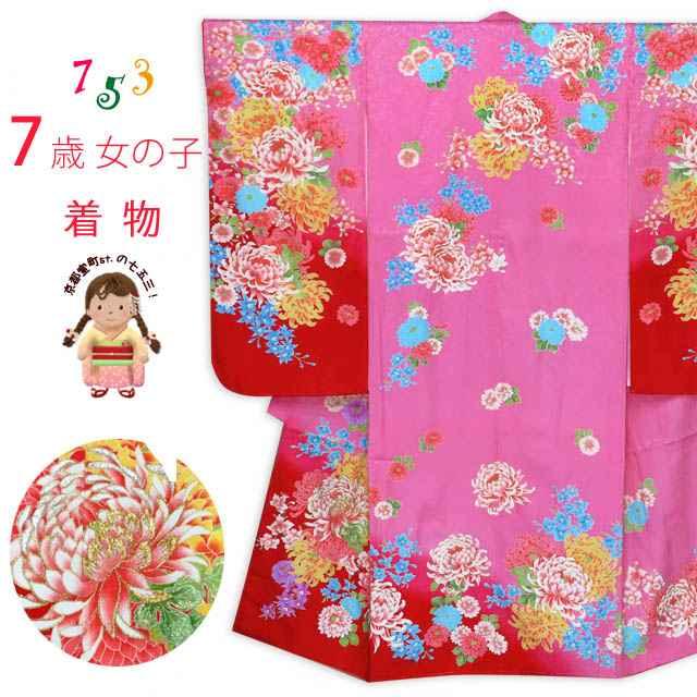 七五三 着物 7歳 女の子 日本製 総柄 四つ身 子供着物(合繊) 襦袢付き「ピンク 菊」TSY210