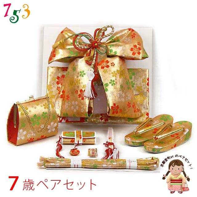 七五三 結び帯&箱せこペアセット(大寸) 金華 7歳 女の子用 「金」BPS005