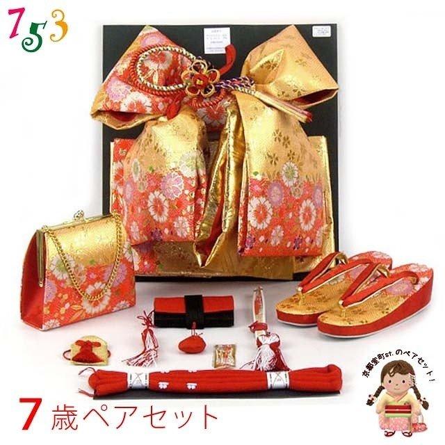 七五三 7歳 女の子用 段織りの結び帯&箱せこペアセット(大寸) 「金赤、桜」Dan-GR