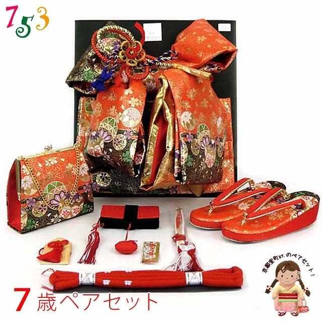 七五三 7歳 女の子用 段織りの結び帯&箱せこペアセット(大寸) 「朱黒、鞠」Dan-RB