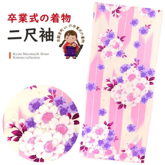 二尺袖 ショート丈 着物 袴用 卒業式に 単品 総柄柄 女性 フリーサイズ 合繊「生成り 桜矢絣」DHS803