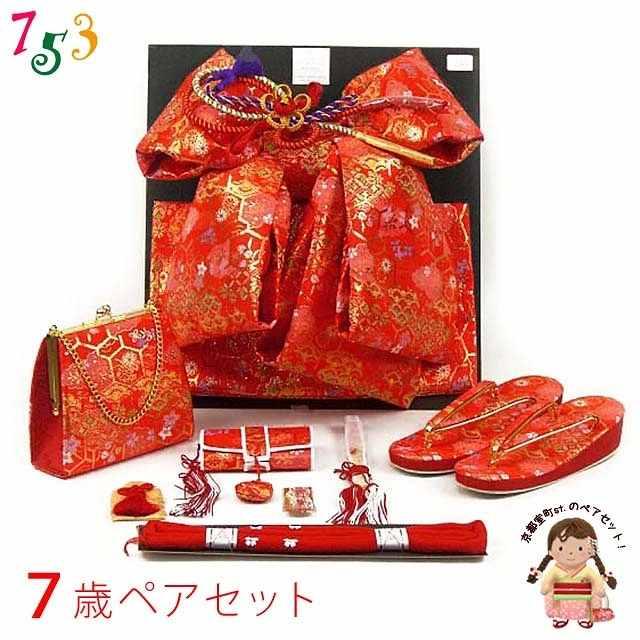 七五三 結び帯&箱せこペアセット(大寸) 金蘭 7歳 女の子用 「赤」DPS102