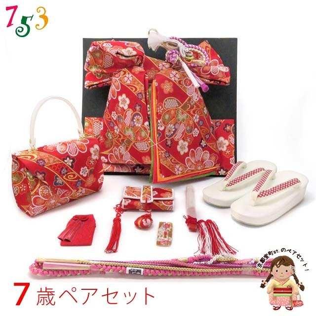 七五三 結び帯 箱せこペアセット 7歳用大寸 式部浪漫ブランド(合繊)「赤 梅に菊」SR18-OHS-A