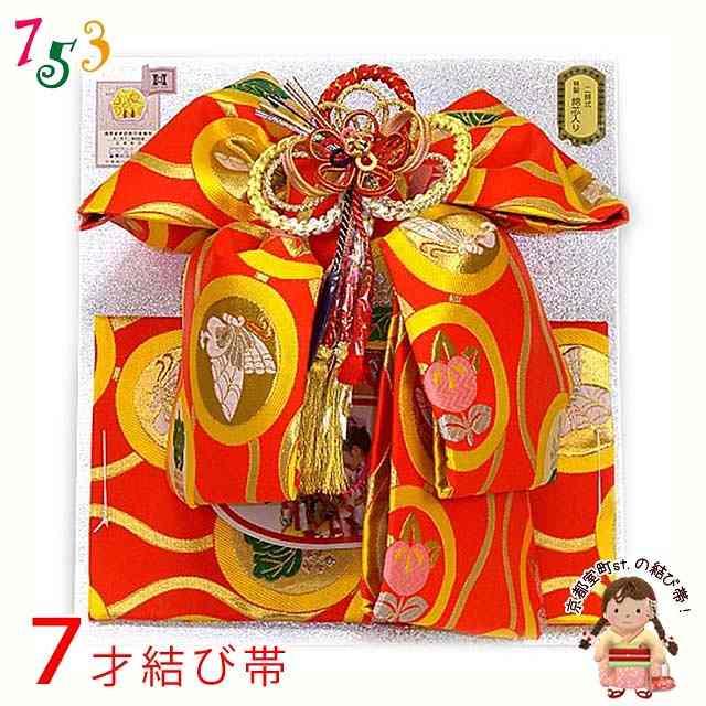 結び帯 七五三 7歳 女の子 金襴生地の帯 合繊 単品「朱 紋柄」TMO503