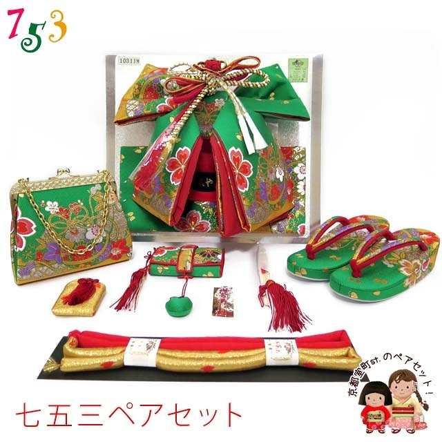 七五三 結び帯 箱せこセット 7歳 女の子 作り帯 筥迫(はこせこ) ペアセット 合繊「緑 桜と鈴」YPS311