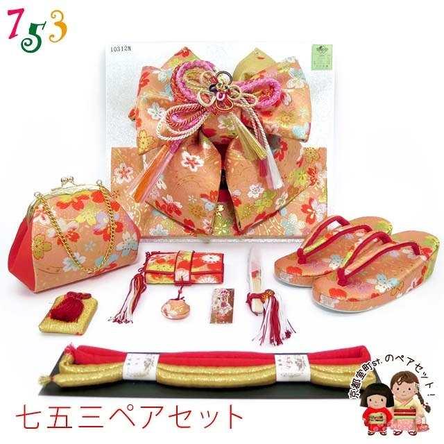 七五三 結び帯 箱せこセット 7歳 女の子 作り帯 筥迫(はこせこ) ペアセット 合繊「ピンク系 桜」YPS312