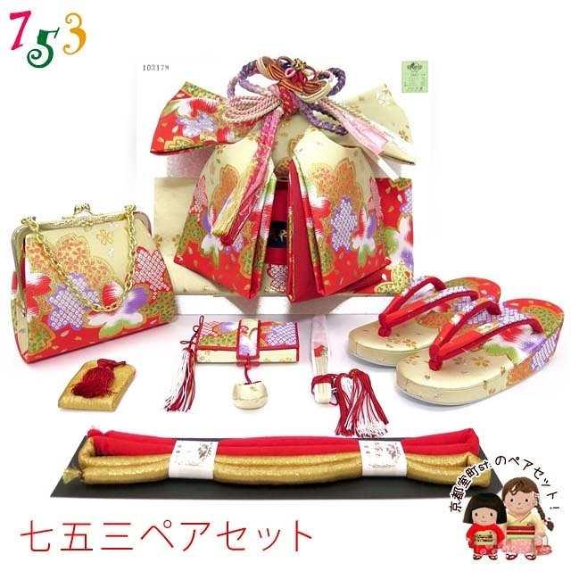 七五三 結び帯 箱せこセット 7歳 女の子 作り帯 筥迫(はこせこ) ペアセット 合繊「白金&赤 桜」YPS317