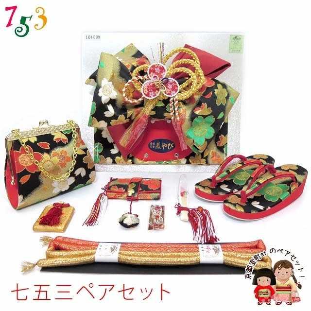 七五三 7歳 女の子用 結び帯&箱せこペアセット「黒地、桜」YPS429