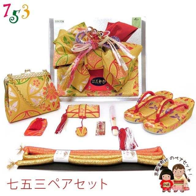 七五三 7歳 女の子用 結び帯&箱せこペアセット「金茶系、七宝華様紋」YPS435