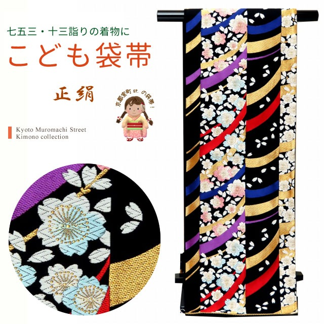 袋帯 子供用 七五三 十三参り 西陣織 正絹の子供袋帯「黒 桜」JFS516