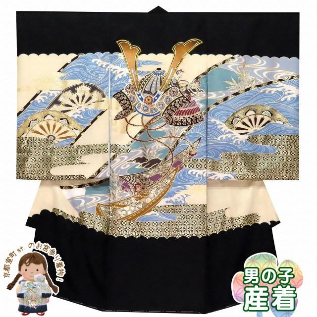 お宮参り 男の子 着物 刺繍入り赤ちゃんのお祝い着 (初着 産着) 正絹「黒 兜に源氏車」TNUB103
