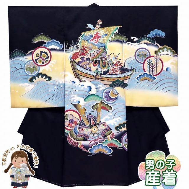 お宮参り 男の子 着物 刺繍入り赤ちゃんのお祝い着 (初着 産着) 正絹「黒 宝船に兜」TNUB104