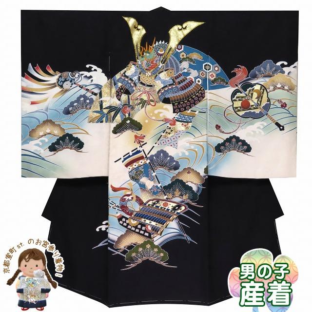 お宮参り 男の子 着物 刺繍入り赤ちゃんのお祝い着 (初着 産着) 正絹「黒 兜に軍配」TNUB106 販売 購入