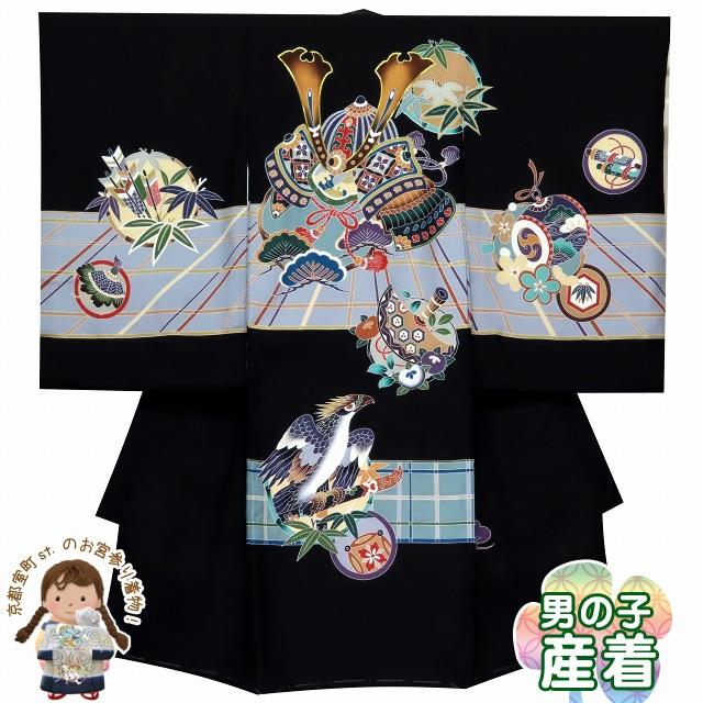 お宮参り 男の子 着物 赤ちゃんのお祝い着 (初着 産着) 正絹「黒 兜に鷹」TNUB107