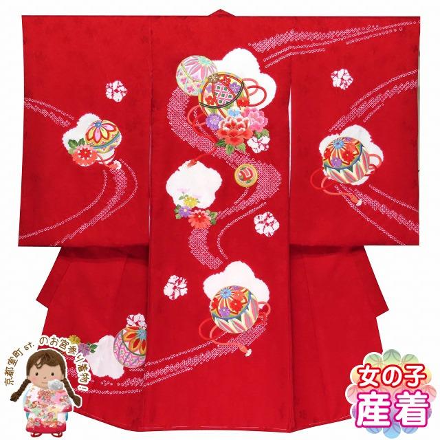 お宮参り 女の子 着物 本絞り 刺繍入り 赤ちゃんのお祝い着 (初着 産着) 正絹「赤 鞠に牡丹」TNUG108