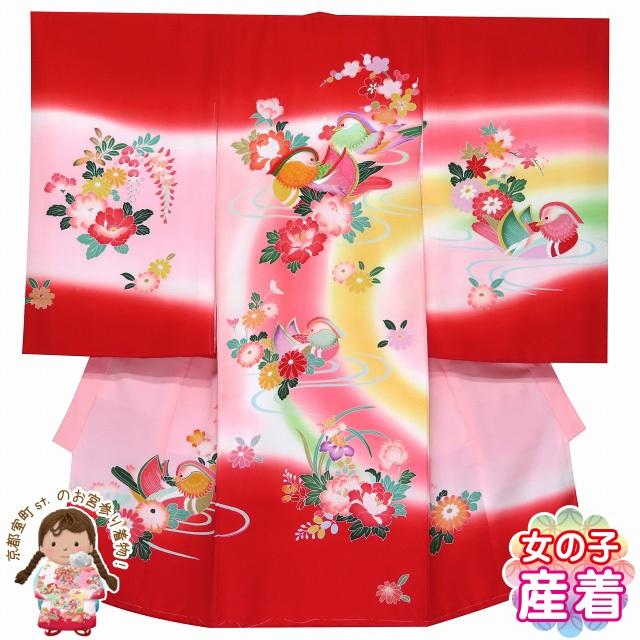 お宮参り 女の子 着物 刺繍入り 赤ちゃんのお祝い着 (初着 産着) 正絹「赤ぼかし おしどり」 襦袢付き TNUG109 購入 販売