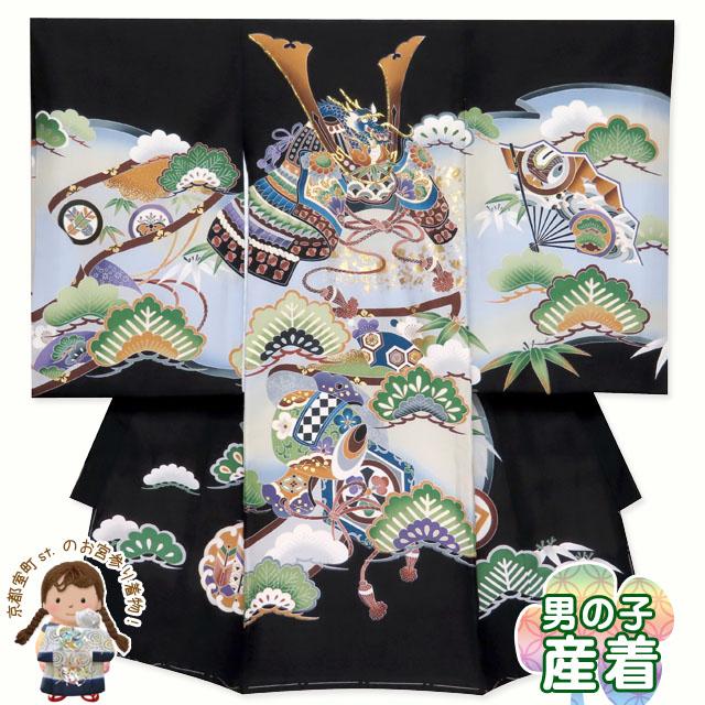 お宮参り 着物 男の子 産着 赤ちゃんのお祝い着 初着 正絹「黒 兜に松」TUB387 販売 購入